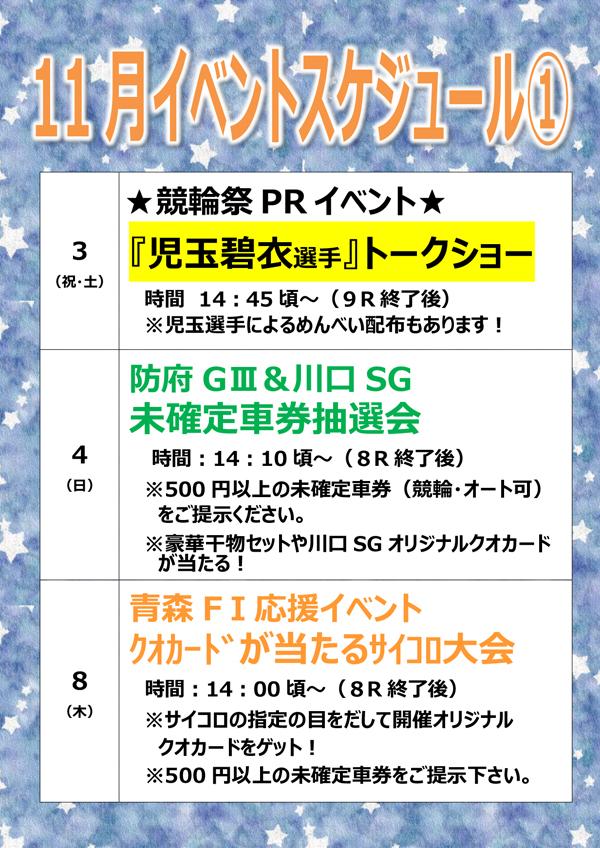 熊本競輪 スケジュール